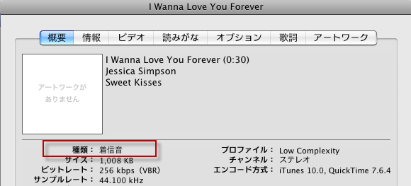 itunes 10着信音ファイル