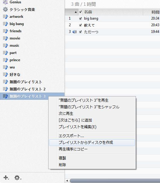 iTunes 11を使って、M4PをMP3に変換する