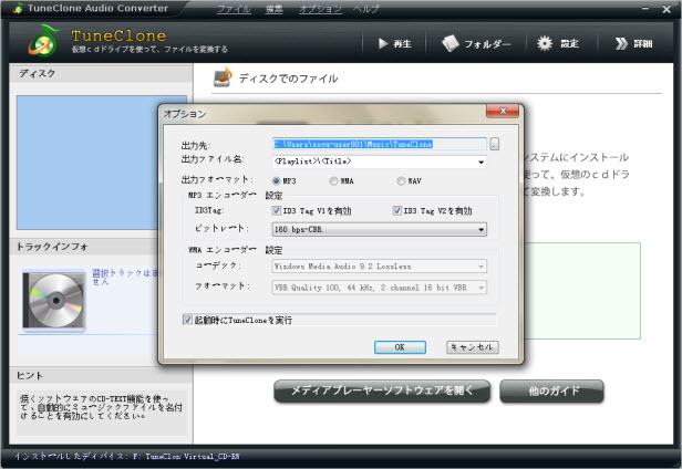 Android PhoneでiTunes M4Pファイルを再生