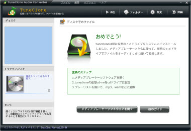aac to mp3 converter、aacをmp3にコンバート